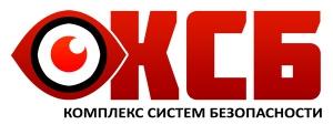 """Комплекс систем безопасности"" ООО"