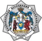 Национальная ассоциация телохранителей (НАСТ) России