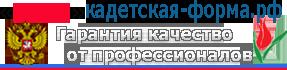 ООО«АРИ»-кадетская форма