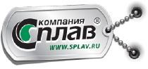 Компания «СПЛАВ»