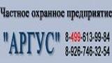 ЧОП «АРГУС»
