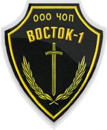 ЧОП «Восток-1»