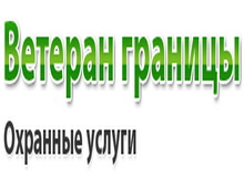 "ЧОП ""ВЕТЕРАН ГРАНИЦЫ"""