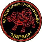 Охранная организация «Цербер» Уфа