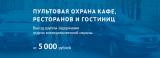 Охранные услуги ОП «Балтик Эскорт холдинг»
