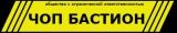 """Охрана объектов ЧОП """"Бастион"""""""