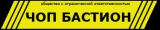 "Охранное агентство ЧОП ""Бастион"""