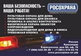 Объединение структур безопасности Росохрана-Юг ООО ЧОО Штурм