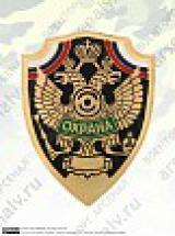 Знак ( жетон ) нагрудный Охрана (2304006)
