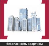 Эффективная и надежная охрана квартир